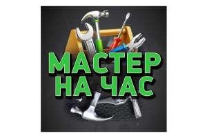 Объявление №37695 : МАСТЕР НА ЧАС!!!