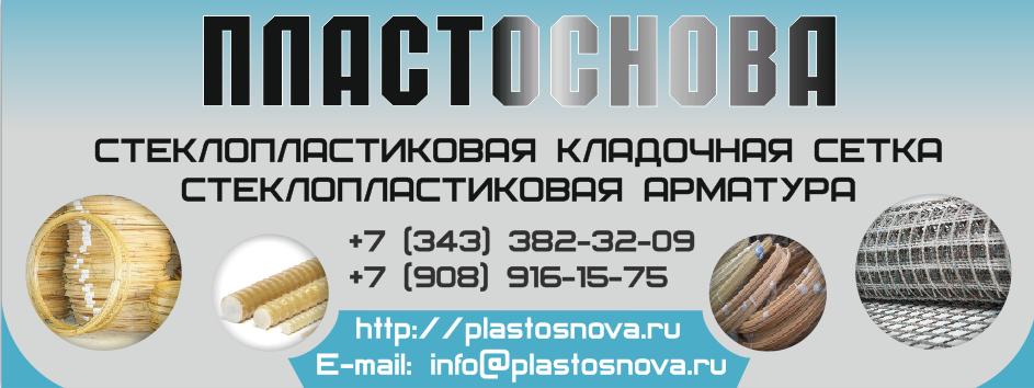 ПластОснова