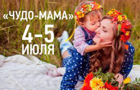 Чудо-мама