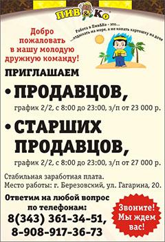 Свежие вакансии в берёзовском свердловской области объявление в алматы отдам
