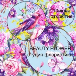 Студия флористики BEAUTY FLOWER