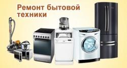 Ремонт стиральных, посудомоечных машин и др. бытовой техники на дому.